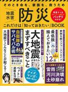 地震水害防災これだけは「知っておきたい」BOOK そのとき命を、家族を、救うため (主婦の友生活シリーズ)