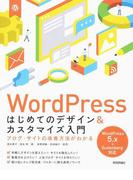 WordPressはじめてのデザイン&カスタマイズ入門 ブログ・サイトの改善方法がわかる