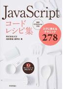 JavaScriptコードレシピ集 スグに使えるテクニック278