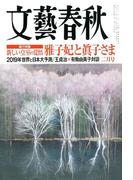 文藝春秋 2019年 02月号 [雑誌]