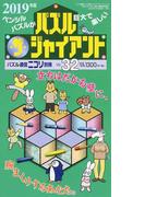パズル・ザ・ジャイアント Vol.32(2019年版) カックロ・スリザーリンク・クロスワード・のりのり他ジャイアントパズルがてんこ盛り