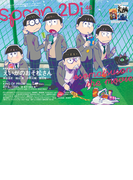 spoon.2Di vol.46 (KADOKAWA MOOK)