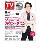 週刊 TVガイド 関東版 2019年 1/18号 [雑誌]