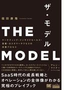 ザ・モデル マーケティング・インサイドセールス・営業・カスタマーサクセスの共業プロセス (MarkeZine BOOKS)