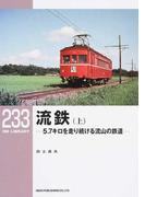 流鉄 5.7キロを走り続ける流山の鉄道 上 (RM LIBRARY)