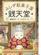 ふしぎ駄菓子屋 銭天堂 1