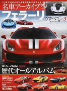 フェラーリのすべて Vol.3 祝!ディーノ246gt50周年歴代オールアルバム (名車アーカイブ)