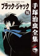 【オンデマンドブック】ブラック・ジャック 16 (B5版 手塚治虫全集)