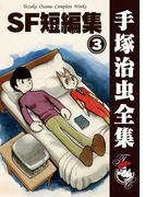 【オンデマンドブック】SF短編集 3 (B5版 手塚治虫全集)