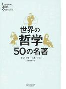 世界の哲学50の名著 (LIBERAL ARTS COLLEGE)