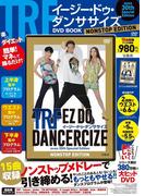 TRF イージー・ドゥ・ダンササイズDVD BOOK NONSTOP EDITION