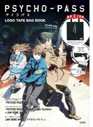 PSYCHO-PASS サイコパス LOGO TAPE BAG BOOK