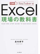 できるYouTuber式Excel現場の教科書
