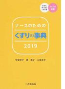 ナースのためのくすりの事典 2019
