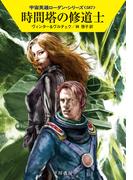 時間塔の修道士 (ハヤカワ文庫 SF 宇宙英雄ローダン・シリーズ)