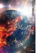 天冥の標 10PART3 青葉よ、豊かなれ PART3 (ハヤカワ文庫 JA)