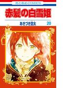 赤髪の白雪姫(20)