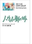 文春ジブリ文庫 シネマコミック ハウルの動く城
