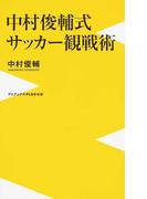 中村俊輔式サッカー観戦術 (ワニブックス|PLUS|新書)