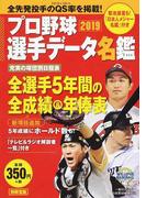 プロ野球選手データ名鑑 2019 (別冊宝島)