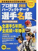 プロ野球パーフェクトデータ選手名鑑 2019 (別冊宝島)