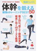体幹を鍛える最強のトレーニングBEST50 やせる!体力がつく!若返る! (TJ MOOK)