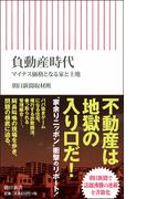負動産時代 マイナス価格となる家と土地 (朝日新書)