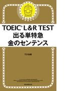TOEIC L&R TEST出る単特急金のセンテンス 新形式対応