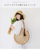 エコアンダリヤの帽子&かごバッグ 大人のための、スタイリッシュデザイン30