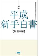将棋平成新手白書 将棋は30年でどう変わったか? 居飛車編 (マイナビ将棋BOOKS)
