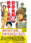 安彦良和の戦争と平和 ガンダム、マンガ、日本 (中公新書ラクレ)