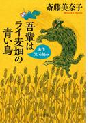 吾輩はライ麦畑の青い鳥 名作うしろ読み (中公文庫)