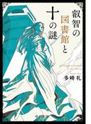 叡智の図書館と十の謎 (中公文庫)
