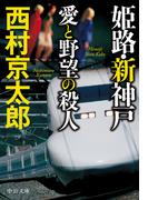 姫路・新神戸愛と野望の殺人 (中公文庫)