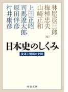 日本史のしくみ 変革と情報の史観 改版 (中公文庫)