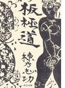板極道 改版 (中公文庫)