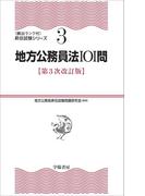 地方公務員法101問 第3次改訂版 (頻出ランク付・昇任試験シリーズ)