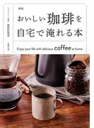 【期間限定価格】新版 おいしい珈琲を自宅で淹れる本