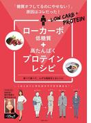 【期間限定価格】ローカーボ+プロテインレシピ 「糖質オフしてるのにやせない!」原因はコレだった!