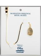 真鍮ブックマーク フクロウ (丸善150周年記念商品)
