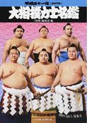 大相撲力士名鑑 平成31年
