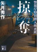 ACT 警視庁特別潜入捜査班 3 掠奪 (講談社文庫)