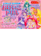 スター☆トゥインクルプリキュアプリキュアだいすき♥おけいこドリル 3・4・5歳 (おともだちドリルブック)