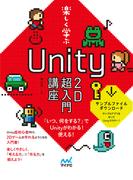楽しく学ぶUnity2D超入門講座 2Dゲームを作ろう!