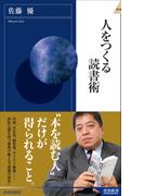 人をつくる読書術 (青春新書INTELLIGENCE)