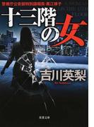 十三階の女 警視庁公安部特別諜報員・黒江律子 (双葉文庫)