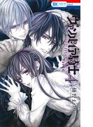 ヴァンパイア騎士memories 4 通常版 (花とゆめコミックス)