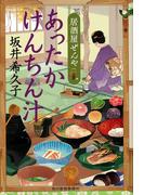あったかけんちん汁 (ハルキ文庫 時代小説文庫 居酒屋ぜんや)