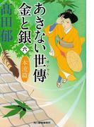 あきない世傳金と銀 6 本流篇 (ハルキ文庫 時代小説文庫)
