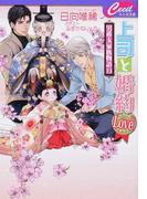 上司と婚約Love6 (セシル文庫 男系大家族物語)